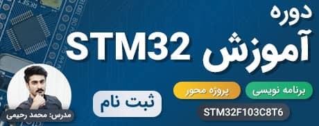 دوره آموزش STM32